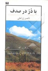 ba_dor_dar_sadaf.jpg